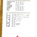 20130511ikoro-12