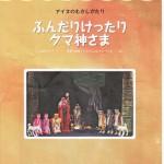 20130511ikoro-9
