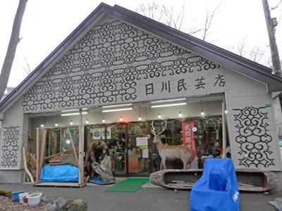 hikawaminngei